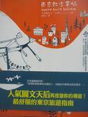 【書寶二手書T2/旅遊_ODR】東京散步手帖_陳嫺若, 平澤摩里子
