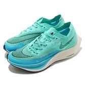 Nike 競速跑鞋 Wmns ZoomX Vaporfly Next 2 水藍 女鞋 跑步 比賽用【ACS】 CU4123-300