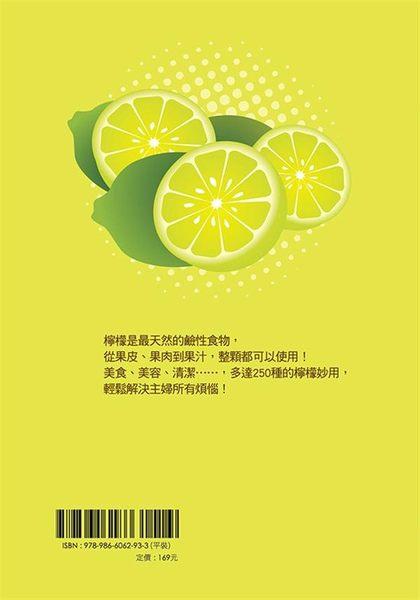 (二手書)神奇的檸檬:250種日常妙用,教你擁有全方位健康