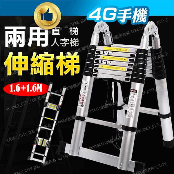 鋁合金多功能伸縮梯 1.6+1.6米 工作梯 A字梯 一字梯 人字梯 摺疊梯 樓梯 鋁梯【4G手機】