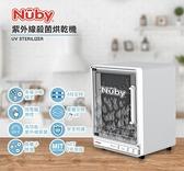 【愛吾兒】Nuby紫外線殺菌烘乾機(NB-U-01)
