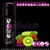 潤滑愛情配方 vivi情趣 潤滑液 情趣商品 德國Eros-陶醉型奇異果草莓風味水溶性口感潤滑液100ml
