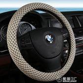 全新款夏季專用冰絲方向盤套夏天汽車把套清涼透氣車用方向盤罩子   電購3C