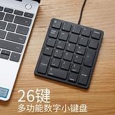 數字鍵盤 靜音超薄迷你26鍵專業筆記本電腦外接數字小鍵盤財務會計專用有線