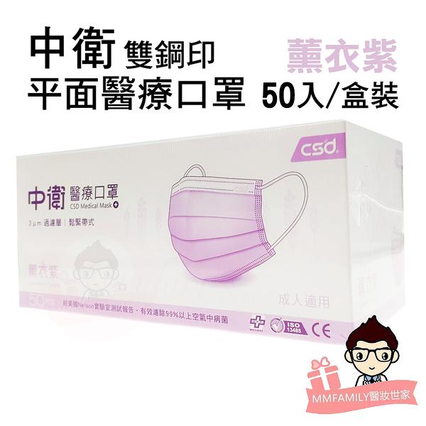 【限購1盒】CSD 中衛 醫療口罩系列 50入/盒裝 【醫妝世家】 CSD 中衛口罩