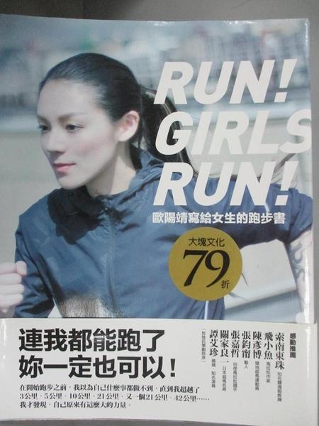 【書寶二手書T5/體育_EZR】歐陽靖寫給女生的跑步書_歐陽靖