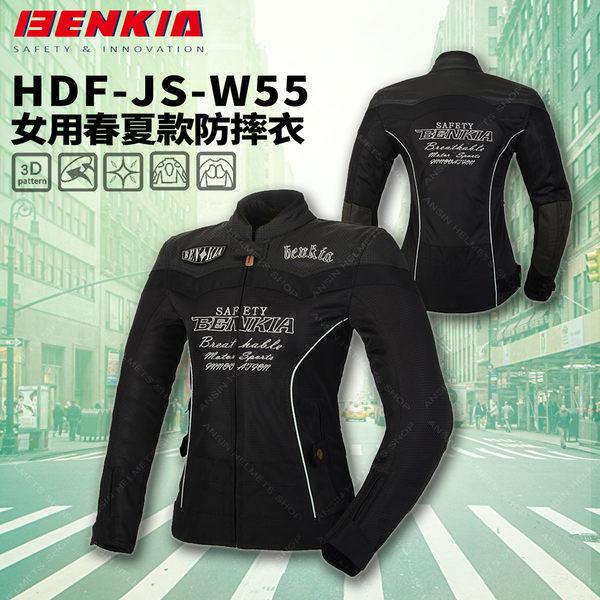 [中壢安信] BENKIA HDF-JS-W55 黑 春夏 女版 防摔衣 五件式護具 透氣 騎士服 車衣