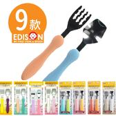 日本 EDISON 不鏽鋼幼兒學習湯叉組/叉匙 9色 6312