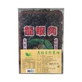 惠植自然農場~龍眼肉300公克/盒