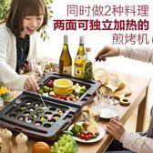 丸子機 愛麗思IRIS家用多功能煎烤機電烤盤烤肉烤魚章魚小丸子燒烤機無煙 第六空間 igo