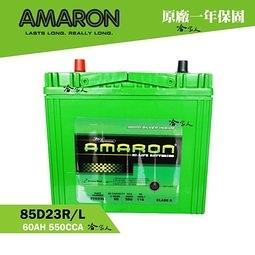 【 AMARON 愛馬龍 】 85D23L DELICA FREECA 日本原廠專用電瓶 蓄電池 汽車電池 汽車電瓶