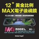 送32G卡『 響尾蛇/全球鷹 MQ-3 』電子全螢幕後視鏡+前後雙鏡頭行車紀錄器/12吋全觸控螢幕/1080P