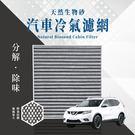 汽車冷氣濾網 - NISSAN 日產 -...