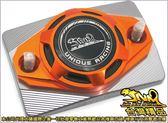 A4711058400  台灣機車精品 油壓缸蓋 勁戰-BWS-RS-CUXI 橘色單入(現貨+預購) 油缸蓋