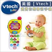 ✿蟲寶寶✿【美國VTech Baby】寶寶音樂學習手機 / 三種遊戲模式: 數字、顏色和形狀光