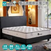 床墊 獨立筒彈簧 慢活二線原裝德國獨立筒天絲 台灣製造適合身材纖細/雙人6尺【Mr.BeD倍得先生】