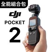 【南紡購物中心】DJI OSMO POCKET 2 雲台相機 全能套裝組