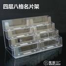 透明名片盒壓克力名片盒多層名片盒六格名片座八格名片架多功能桌面卡片架展會用品名片 電購3C