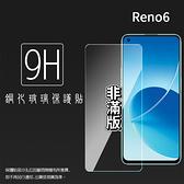 ◆OPPO Reno6 CPH2251 / Reno6 Z CPH2237 鋼化玻璃保護貼 9H 螢幕保護貼 鋼貼 玻璃貼 保護膜