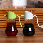 米菈生活館【X020】可控式回油玻璃壺 醬油 酒醋 液體 防漏 玻璃 調味 廚房 油瓶 料理 醬料