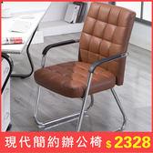 電腦椅家用現代簡約會議椅固定職員椅學生椅弓形麻將座椅辦公椅子zg【全館88折~限時】