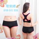 內褲/ 透氣吸汗 柔軟親膚 【小百合】2593 台灣製