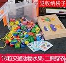 嬰幼兒童益智玩具1-2-3歲穿線串珠...