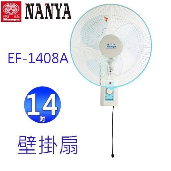 【南紡購物中心】南亞 EF-1408A  14吋壁掛扇(顏色隨機出貨)
