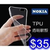 諾基亞 NOKIA Nokia6 透明手機殼 TPU軟殼 清水套 手機保護套