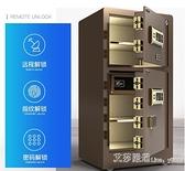 保險箱 保險櫃大一保險櫃家用辦公80CM 1米 1.2米雙門密碼指紋防盜