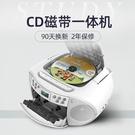 CD機英語錄音機光盤磁帶cd一體播放機CD復讀機收錄機磁帶機器 星河光年DF