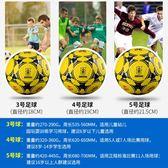 火車頭足球5號成人4號中小學生3號兒童幼兒園PU訓練比賽耐磨【博雅生活館】