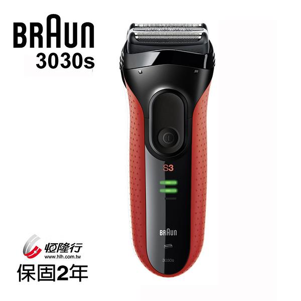 【德國百靈BRAUN】新升級三鋒系列電鬍刀3030s《贈刮鬍刀專用SPRAY清潔劑》