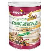 歐特 有機紫麥多穀奶 800g/罐 限時特惠