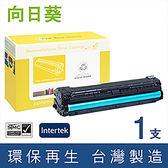 [Sunflower 向日葵]for Samsung (MLT-D101S) 黑色環保碳粉匣