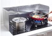 廚房擋油板隔油鋁箔煤氣灶臺炒菜防油濺防油貼隔熱隔油板家用雙灶  凱斯盾數位3C