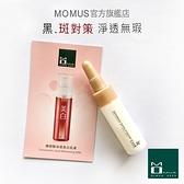 MOMUS 傳明酸-淨透美白乳液-體驗瓶 7ml