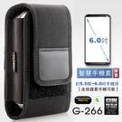 【EMS軍】GUN杜邦 #G-266 智慧手機套(橫式) ,約5.5~6.0吋螢幕手機用《不含外加保護套(殼)》