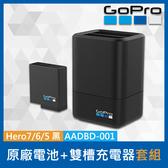 【刪除中10905】原廠雙座充電器 + 電池 AADBD-001 台閔公司貨 HERO 7 6 5 GoPro 電源