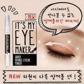 韓國Its My Eye Maker 神奇雙眼皮改造筆4ml【櫻桃飾品】  【24533】