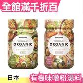 日本 Marukome 有機味噌粉湯料200g 粉末 味噌 料理 和食料理必備 昆布 沙拉也可用【小福部屋】