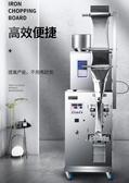 歐信全自動分裝機包裝機三邊封灌裝口全自動顆粒粉末泡茶葉定量罐裝機 MKS阿薩布魯