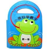 小青蛙學數字(認知遊戲洗澡書)