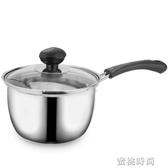 不銹鋼 奶鍋牛奶鍋不黏鍋煮奶鍋寶寶小奶鍋加厚熱奶鍋電磁爐通用『蜜桃時尚』