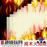 【10張】魔術紙閃光火焰紙快速燃燒舞臺表演魔術道具【古怪舍】