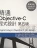 二手書R2YBb 2013年7月初版2刷《精通Objective-C程式設計 第
