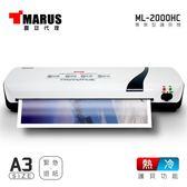 MARUS 馬路 A3專業冷熱雙溫護貝機 ML-2000HC