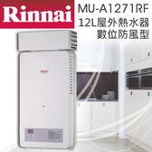 【有燈氏】林內 12L 屋外 防風 數位調溫 熱水器 無氧銅 天然 液化 瓦斯熱水器 防空燒【MU-A1271RF】