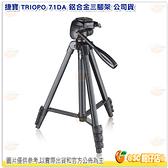 捷寶 TRIOPO 71DA 鋁合金三腳架 公司貨 26mm 扳扣式 四節 三向雲台 最高163cm