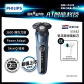 [送BHD006吹風機+桌曆]飛利浦S5582 AI智能多動向三刀頭電鬍刀/刮鬍刀(彈出式鬢角刀)